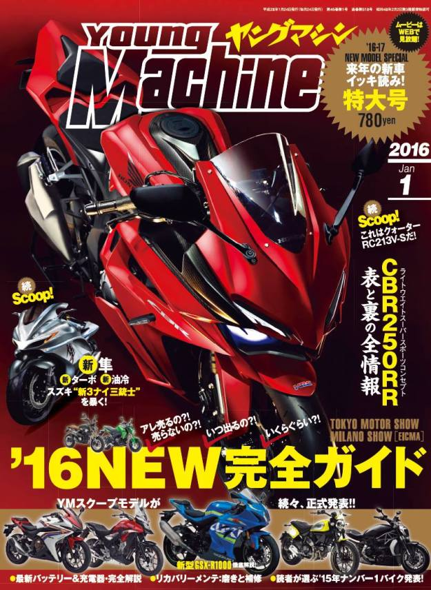New CBR250RR young machine - motoblast2